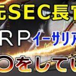 【仮想通貨】リップル(XRP)元SEC高官のイーサリアム発言がヤバイ『実はイーサリアムに〇〇していた』