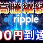 【仮想通貨】リップル(XRP)XRP高騰継続で400円台まで到達か『仮想通貨の全体時価総額は「2兆ドル」の大台復帰へ』