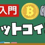【アニメで解説】現代の必須教養!仮想通貨&ビットコイン