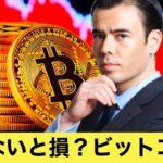 【売らないと損?】ビットコイン仮想通貨