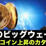 ビットコイン・仮想通貨の次のビッグウェーブ。機関投資家が待ち焦がれているものとは?
