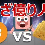 ビットコインと金で爆益できる方の答えが発表された!