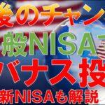 最後のチャンス!?一般NISAを使った鬼の「レバナス」投資戦術!新NISAを理解して、残り3年のNISAでレバナスを賭けろ!