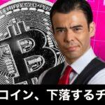 【下落するチャート】ビットコイン仮想通貨