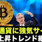 ビットコイン・仮想通貨に買いシグナル!