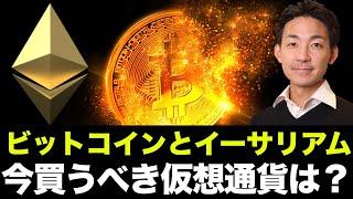 ビットコインとイーサリアムは買うな?今買うべき仮想通貨とは?