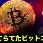 見捨てられたビットコイン。仮想通貨市場の注目はイーサリアムへ!
