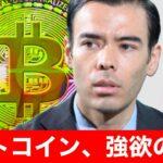 ビットコイン仮想通貨、強欲の兆候