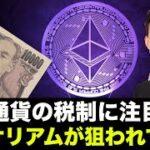 日本の仮想通貨税制に動き?機関投資家がイーサリアムに狙いを定めた!