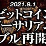 ビットコイン・イーサリアムバブル再開!?[2021/9/1]【仮想通貨】