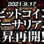 ビットコイン・イーサリアム上昇再開!?[2021/9/17]【仮想通貨】