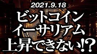 ビットコイン・イーサリアム上昇できない!?[2021/9/18]【仮想通貨】