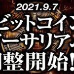 ビットコイン・イーサリアム調整開始!?[2021/9/7]【仮想通貨】
