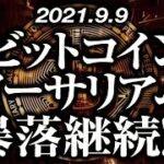 ビットコイン・イーサリアム暴落継続!?[2021/9/9]【仮想通貨】