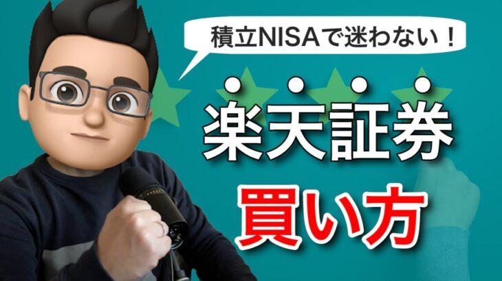 【2021年最新版】楽天証券でのつみたてNISAの買い方を動画で徹底解説!