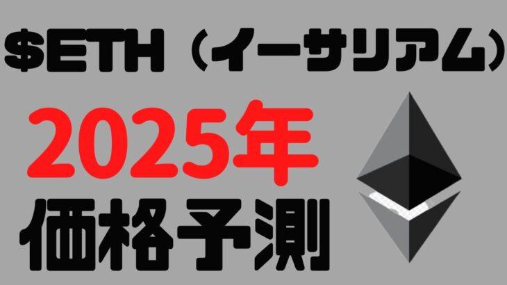 【仮想通貨】2025年のETH(イーサリアム)の予想価格 盤石な予測値でした