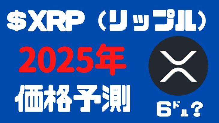 【仮想通貨】2025年のXRP(リップル)の予想価格はどこも強気な件