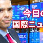 半導体や銀行株が上昇、ビットコインまた転落、中国株が下落、日本経済の回復兆候、米下院委で法人税率26.5%提案、総裁選の世論調査、今日の質問コーナー