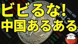 【暗号資産 ビットコイン 短期トレード戦略】中国が仮想通貨全面禁止だって!?(笑)全然怖くありませんけど何か?(朝活配信510日目 毎日チェックするだけで勝率アップ)