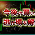 ビットコイン・今後の買い場と、逃げ場を具体的に解説!(9/24撮影分)【仮想通貨・戦略を先出しで毎日更新】
