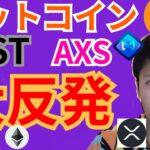 ビットコイン アイオーエスティ Axie Infinity 大反発✨【仮想通貨 BTC ETH XRP IOST AXS チャート分析】