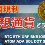 【BTC、ETH、XRP】中国規制、仮想通貨どうなる!?(2021年9月25日 相場分析)