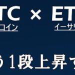 【ビットコイン×ETH】イーサリアムはもう一段の上昇で利確検討。BTCは5万ドル上抜け確定的な展開。