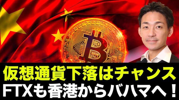 中国の仮想通貨規制は税金対策のチャンス!FTXもバハマへ!
