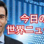 ビットコイン仮想通貨クラッシュ、日本GDP年1.9%増に上方修正、ソフトバンクGがTモバイル株売却、金融所得課税を見直し、みずほATM一時停止、JR東が外債発行、PostPrim11万人
