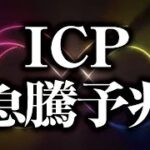ICP急騰予兆[2021/9/5]【仮想通貨】