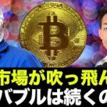ビットコイン・仮想通貨の先物市場が吹っ飛んだ!NFTバブルはまだ続くのか?