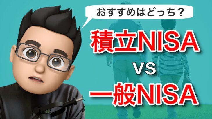 積立NISAと一般NISAはどっちがおすすめ?