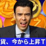 仮想通貨、今から上昇TOP3
