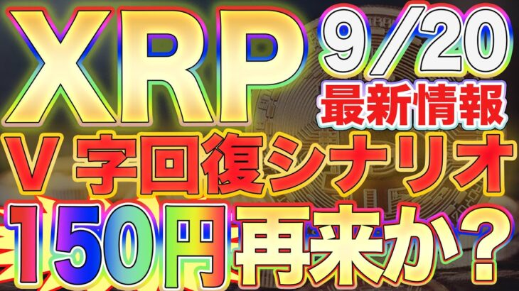 【リップルV字回復シナリオ】XRP150円再来の可能性!いよいよSBIが年内に仮想通貨ファンドをローンチか?年末の相場予想はこうなります。【ビットコイン】