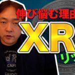仮想通貨 リップル 伸びない理由 XRP 暗号通貨