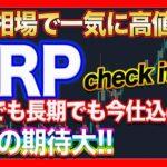 【XRP暴騰!】リップルテクニカル的に強気相場!好ファンダで一気に天国も【仮想通貨】