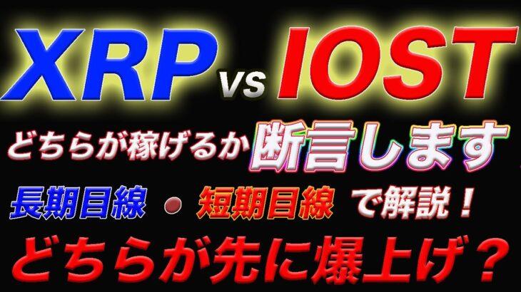 【仮想通貨】XRPとIOSTどちらが稼げる?悩んでいる方はご覧ください!