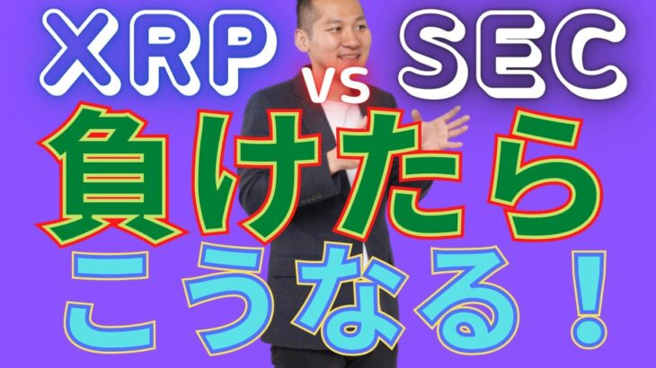 XRPとSECの裁判佳境!もしも負けたらリップル社の〇〇が再燃し、上場廃止…!?