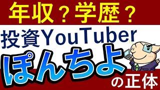 【投資YouTuber】年収は?FIREはいつ?仮想通貨はやってる?ぽんちよ質問コーナー