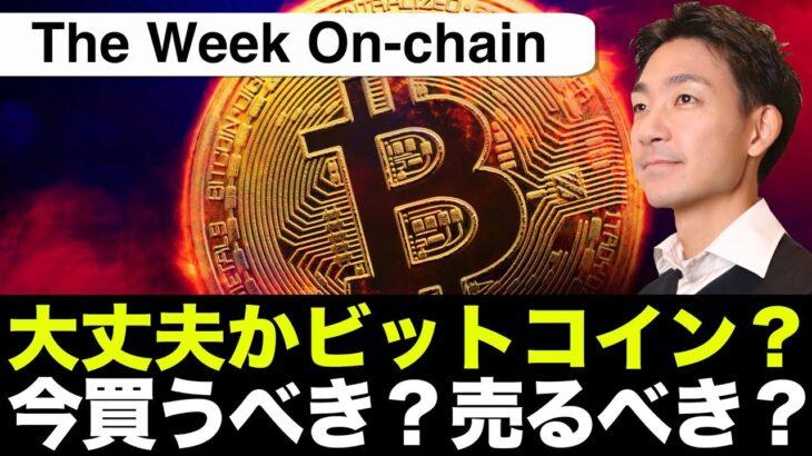 ビットコインは買うべき?売るべき?先物と現物市場で起こっていること。