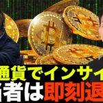 仮想通貨でインサイダー取引!ビットコイン・イーサリアム市場は警戒感あり。