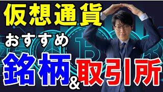 【初心者向け】仮想通貨の買い方とおすすめ銘柄、取引所を解説