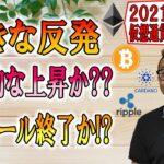 【仮想通貨ビットコイン&アルトコイン分析】大きな反発!!一時的な上昇?夏のセールの終了!?