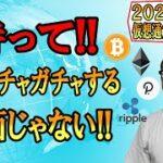 【仮想通貨ビットコイン&アルトコイン分析】今はガチャガチャする局面じゃない!!初動を待って!!