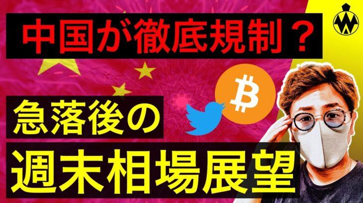 中国が仮想通貨全面禁止!急落した仮想通貨市場の動向と週末展望