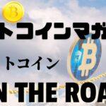 【ビットコイン🌝🚀オンザロード】ビットコイン・イーサリアム・エイダ📈分析とコインマーケットキャップ・ドルインデックス解説🔥