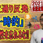 【仮想通貨ビットコイン&アルトコイン分析】想定通りの反発!!『一時的』な可能性を忘れるな!!