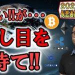 【仮想通貨ビットコイン&アルトコイン分析】どのチャートも強い!!だが飛び乗るな!!押し目を待て!!