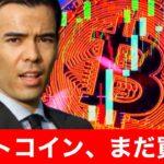【仮想通貨】ビットコイン&アルト、まだ買い?