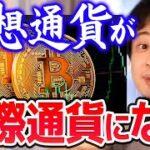 【ひろゆき】※ビットコインが国際通貨になる日は近い※ 日本円も昔は通貨としての信用がなかった【切り抜き/論破】